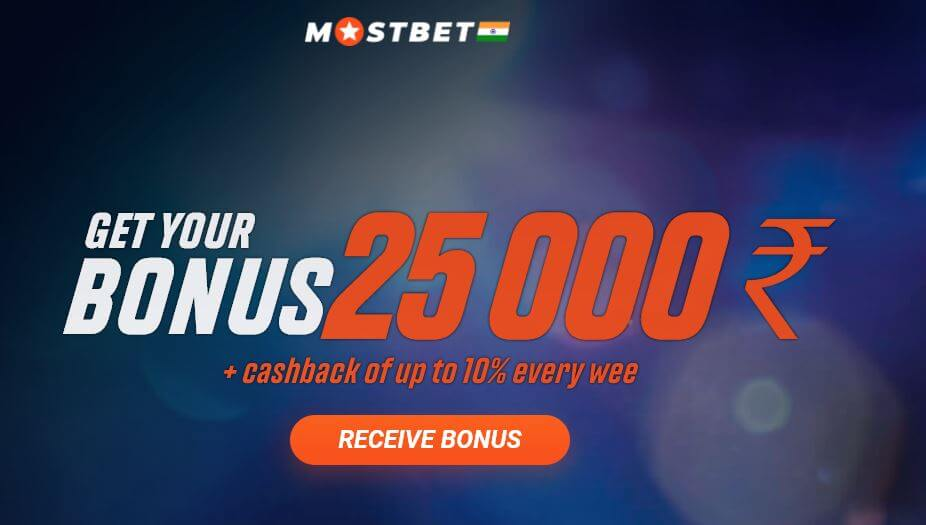 mostbet bonus up to 25000 INR for New players from India